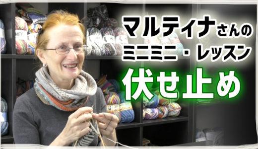 腹巻帽子の伏せ止め(棒針編み)簡単なゴム編み止めも♪ 梅村マルティナさんによる解説