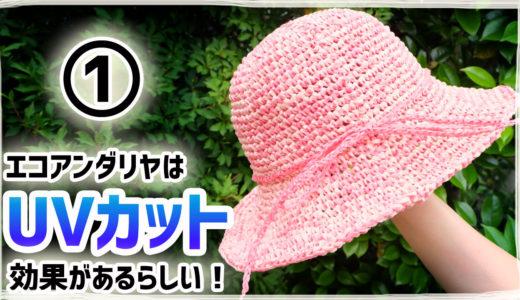 エコアンダリヤの爽やか帽子の編み方