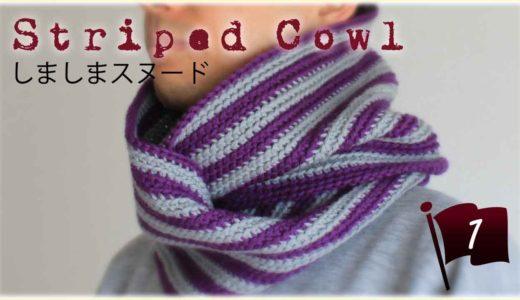 しましまスヌード(メンズ)の編み方/かぎ針編み