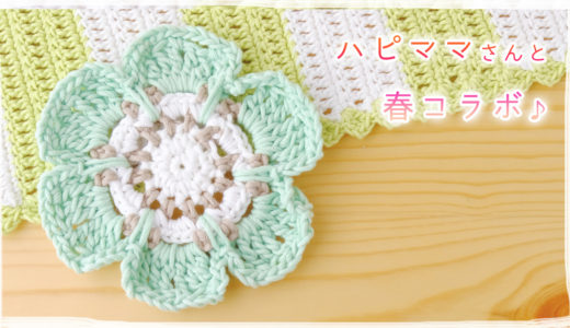 お花コースター【かぎ針編み】の編み方・作り方