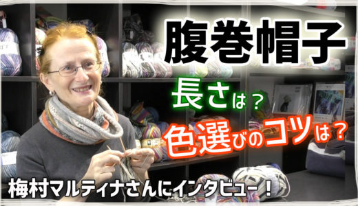 腹巻帽子(オパール毛糸)の色選びや長さについて梅村マルティナさんにお聞きしました!【ハピママさんとコラボ】