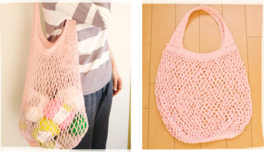 ネット編みのサマーバッグの編み方