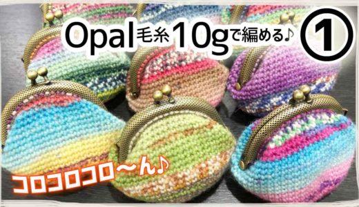 がま口の編み方・作り方/オパール毛糸10gでOK! 余り糸活用方法☆彡
