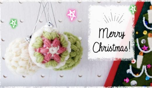 クリスマスオーナメントの編み方・作り方【かぎ針編み】diy crochet tutorial christmas balls