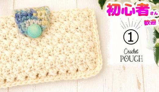 人気リクエスト☆通帳ケースの編み方(1)100均材料/ゆっくりと説明/実はスマホケースにもなる♪【かぎ針編み】diy crochet tutorial pouch