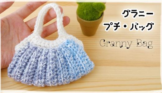グラニーバッグ【プチ】の編み方