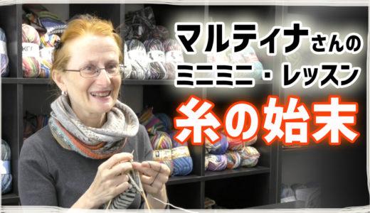 腹巻帽子の糸の始末(棒針編み)梅村マルティナさんによる解説