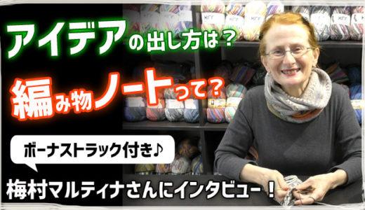 梅村マルティナさん流アイデアの出し方・編み物ノートのススメ/オパール毛糸がもっと楽しくなるインタビュー♪
