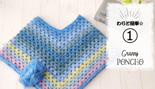 ふわもねポンチョの編み方(1)【簡単グラニーかぎ針編み】DAISOエアブレンド diy crochet tutorial easy granny poncho