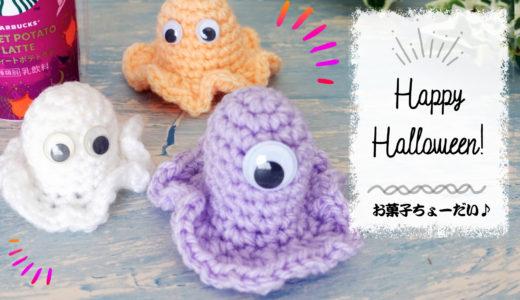 【ハロウィン準備】ゴースト・モンスターの編み方【かぎ針編みのあみぐるみ】diy crochet tutorial gohst amigurumi