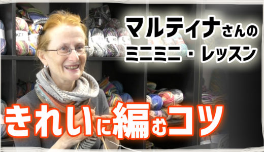 【棒針編み】きれいに編むコツを梅村マルティナさんに教えてもらいました!5本針もばっちり!