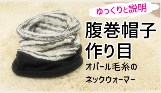腹巻帽子の作り目の編み方【オパール毛糸/梅村マルティナさん】