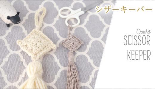 シザーキーパーの編み方・作り方【かぎ針編み】diy crochet scissor keeper tutorial/簡単な花模様